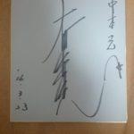 太田裕美サイン 中本誠さんへ