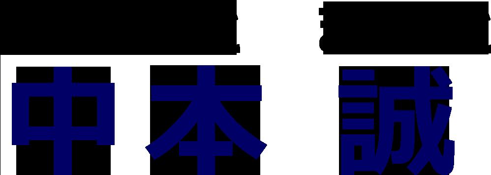 中本誠(なかもとまこと)川崎市宮前区