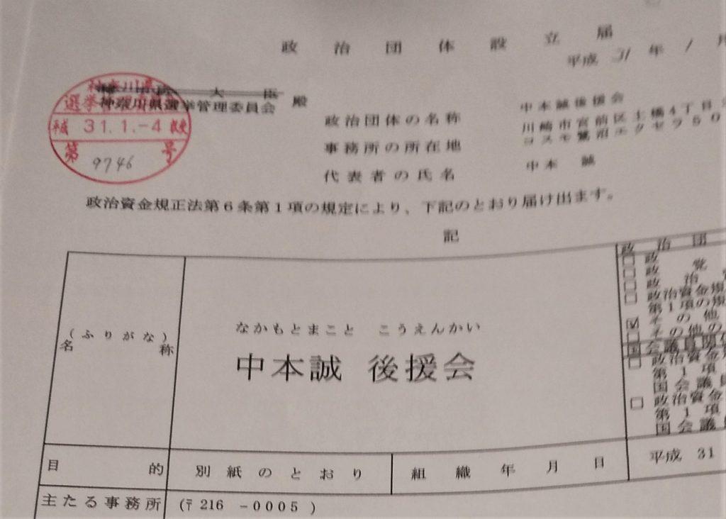 中本誠後援会,選挙管理委員会,受理
