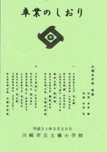 土橋小学校の卒業式|中本誠(なかもとまこと)