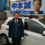 中本誠(選挙カー)