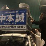 中本誠の選挙カー