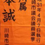 日本一かっこいい標旗