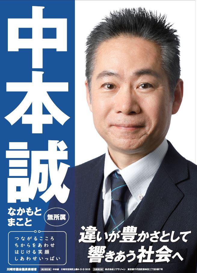 中本誠ポスター